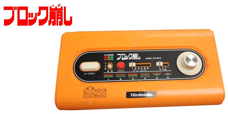 Nintendo Color TV game block breaker